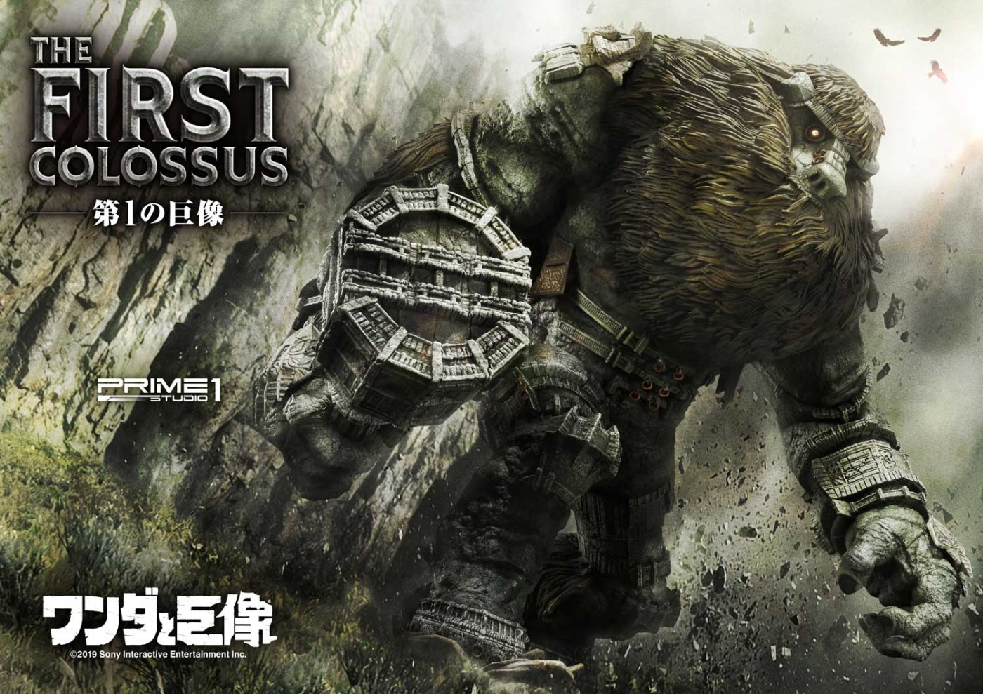 Ultimate Diorama Masterline Shadow of the Colossus The First Colossus
