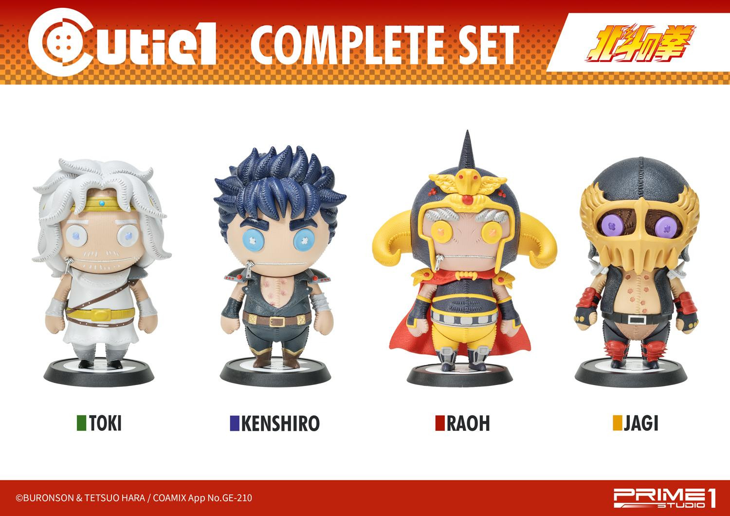 Cutie1 Fist of the North Star  Complete Set