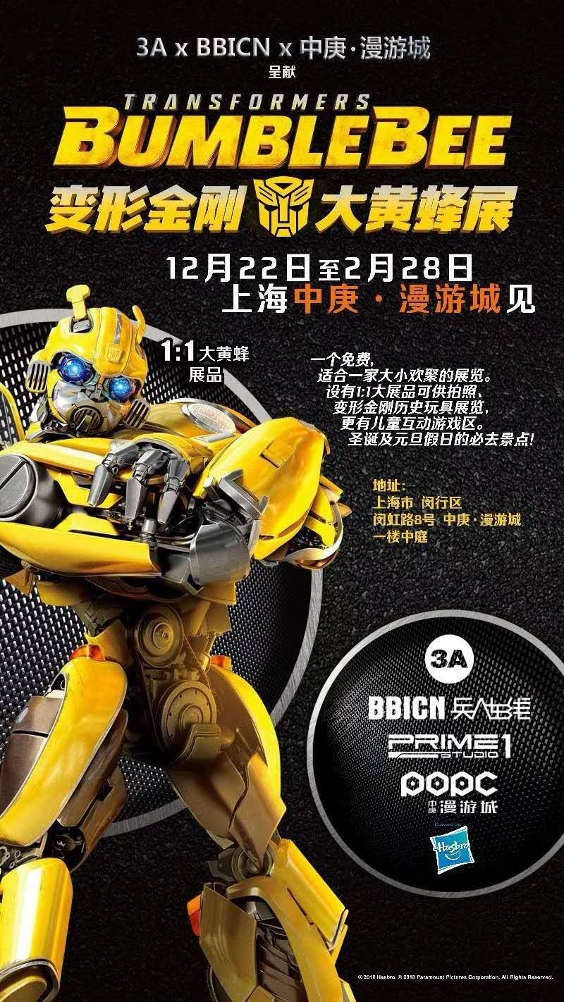 The Transformers Bumblebee Exhibition will be open in China!